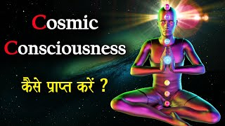 Cosmic Consciousness || How To Get it ?