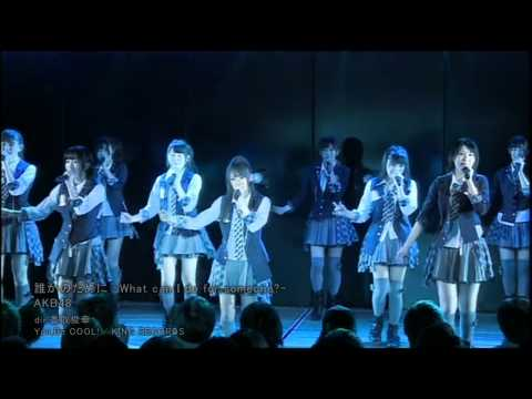 AKB48 - Dareka no Tame ni ~What can I do for someone?~
