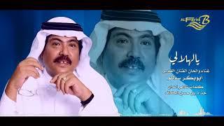 تحميل اغاني يالهلالي - أبوبكر سالم abubaker salem MP3