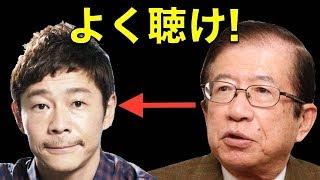 武田邦彦ZOZOTOWNの前澤社長はよく聴いて下さい。それって本当に正義ですか?