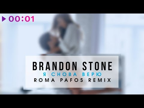 Brandon Stone - Я снова верю | Roma Pafos Remix I Official Audio | 2018