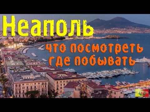 Неаполь что посмотреть где побывать