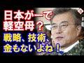 【韓国】日本の軽空母化に対抗だ!単独では無意味、中国と運用?その前にお金が...