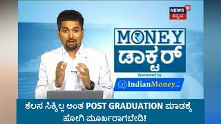 Education loan for Students | Money Doctor Show on News18 Kannada | Episode 78