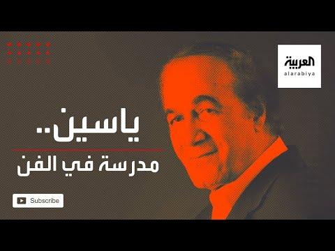 العرب اليوم - شاهد: محمود ياسين يرحل عن عمر يناهز 79 عاما