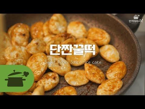 단짠꿀떡 ♥ 맛있어서 꿀떡꿀떡[만개의레시피]