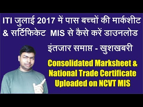 July 2017 ITI Pass Student's Consolidated Marksheet & National Trade  Certificate Uploded on NCVT MIS - TechnoNet Vinod