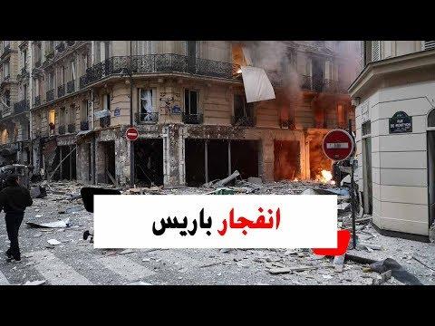 انفجار باريس .. ماذا يحدث في فرنسا؟
