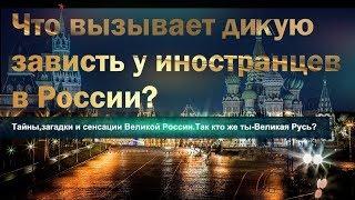 Что вызывает дикую зависть у иностранцев в России? Тайны,загадки и сенсации Великой России и Руси.