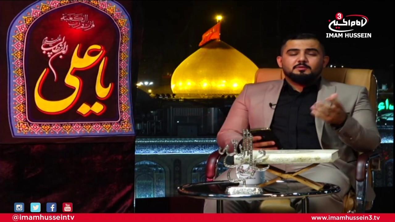 Martyrdom of Imam Ali I Night 2