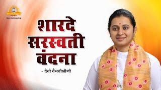 सरस्वती वंदना  Saraswati Vandana Bhajan By Vaibhavishriji Alekar