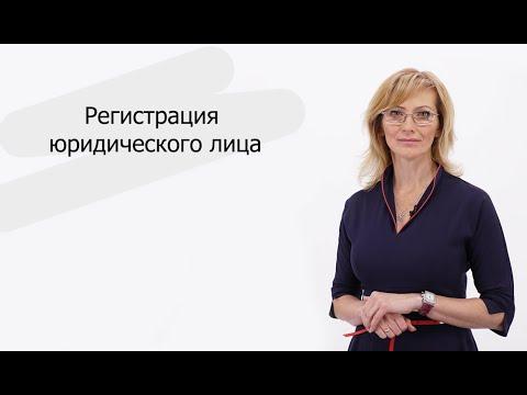 Регистрация юридического лица | Ирина Зайцева