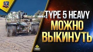 Type 5 Heavy Можно Выкинуть / Слишком Жесткий Нерф