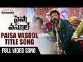 Paisa Vasool Full Video Songs | Paisa Vasool Movie | Balakrishna, Puri Jagannadh, Anup Rubens