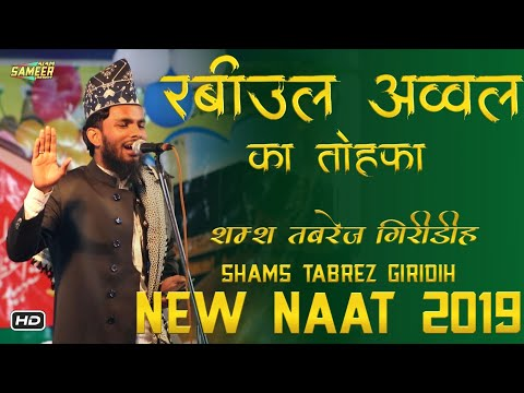 Shams Tabrez Naat 2019 | Mera Yakeen Ye Pokhta Hai 【New Updated】 From Bhawanand Jalsha 2019