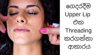 තනියම  මුහුනේ අනවශ්ය රෝම ඉවත් කරන්නේ / How To Thread Your Upper Lip
