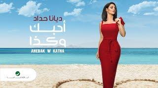 Diana Haddad ... Ahebak W Katha - Video Clip   ديانا حداد ... أحبك وكذا - فيديو كليب تحميل MP3