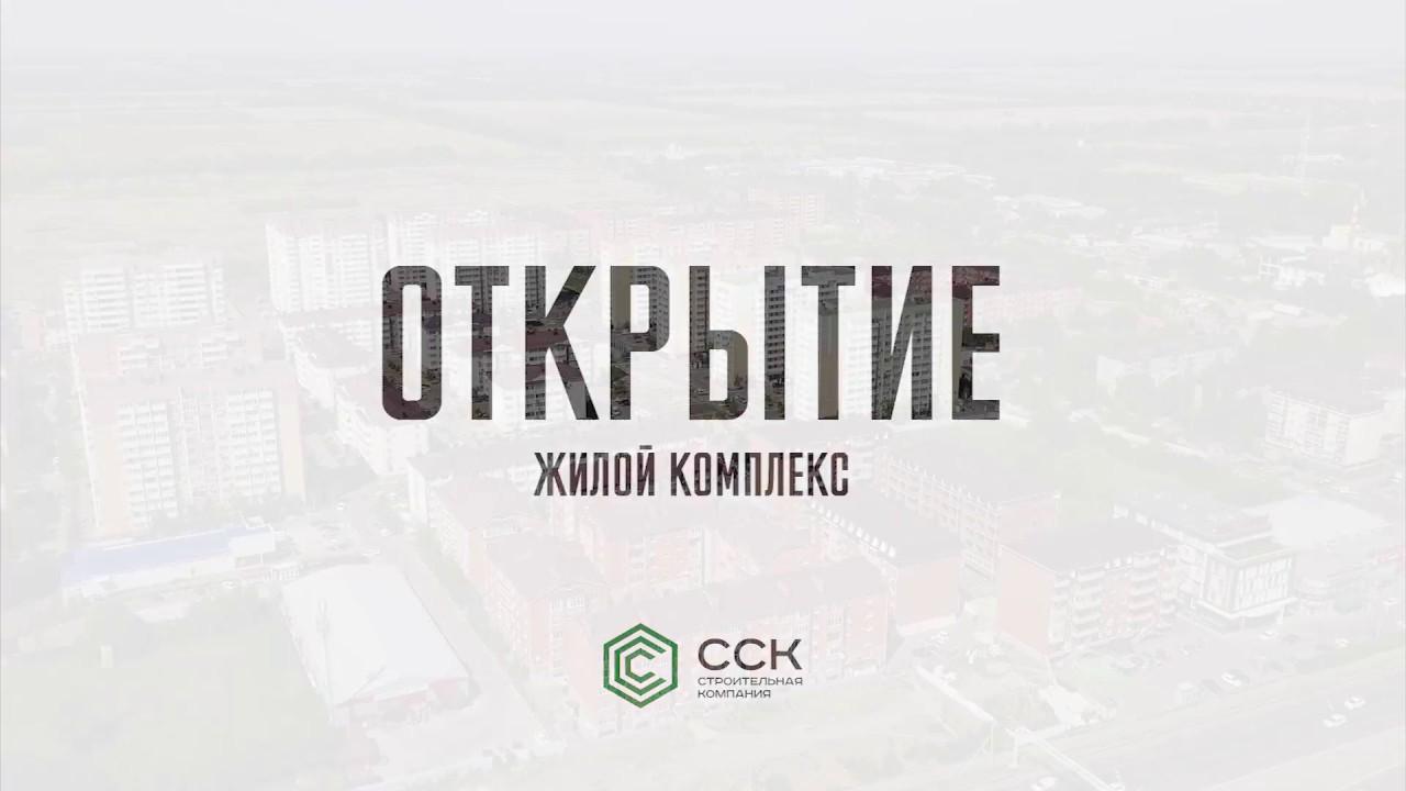 Видео ЖК Открытие