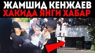Бугун Янги хабар чикди Жамшид Кенжаев ва Aurum 898 Клуби Хакида.