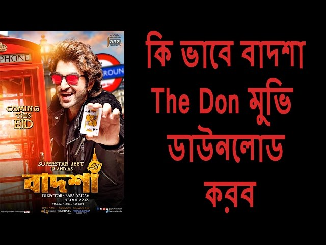 The don movie mithun songs download : 40 highway movie theater