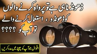 Life Changing Quotes In Urdu | Life Changing Status | Golden Words That Change Your Life |