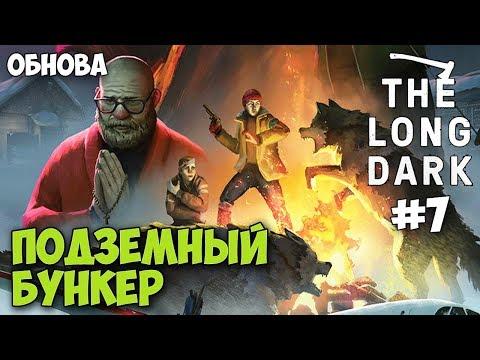 ПОДЗЕМНЫЙ БУНКЕР И ПЕЩЕРА - The Long Dark - ЭПИЗОД 3 (обнова) #7
