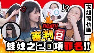 ▸[家姐復仇戰] 審判🔥蛙妹之20項罪名🐖 你!認唔認罪?! | 肥蛙 mandies kwok