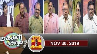 (30/11/2019) Rajini And Kamal Joining Hands : politics or people Welfare   Makkal Mandram