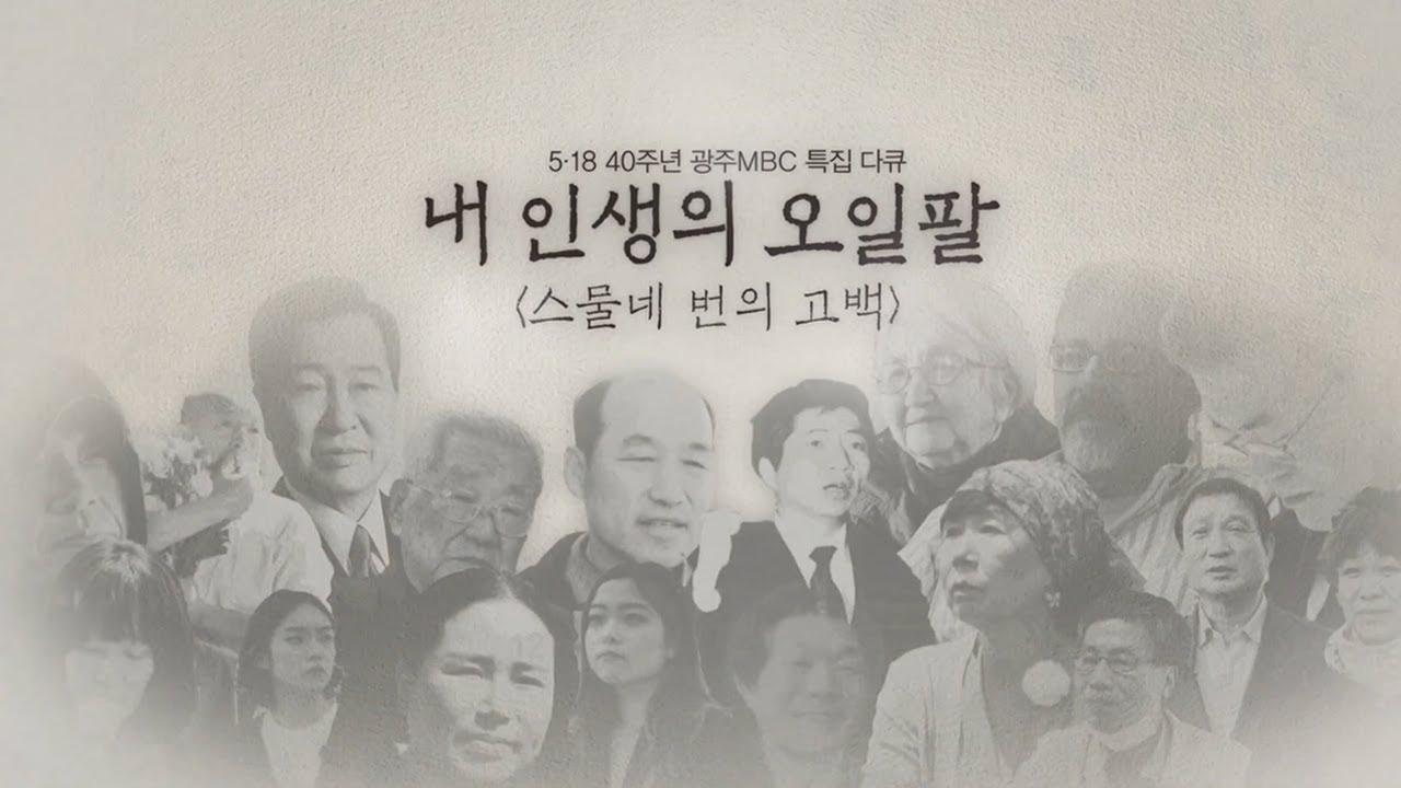 [광주MBC 5.18 40주년 특집 다큐멘터리] 내 인생의 오일팔 '스물네 번의 고백'