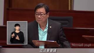 黃毓民 2016年度【6月】 立法會發言精選 (第7輯)