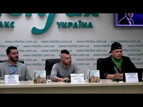 """Презентация антологии современного украинского футуризма """"Звиздоболид"""""""