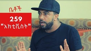 "Betoch - ""አክቲቪስት"" Comedy Ethiopian Series Drama Episode 259"