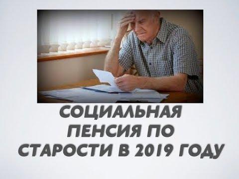 Социальная пенсия по старости в 2019 году