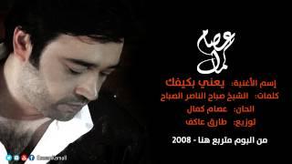 عصام كمال - يعني بكيفك (النسخة الأصلية) | 2008 تحميل MP3