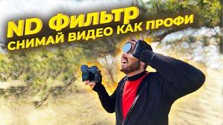 ND ФИЛЬТР-ОЧКИ для ТВОЕЙ КАМЕРЫ!Снимай топ видео при ярком свете!