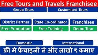 फ्री मे फ्रेंचाइजी ले और लाखो ₹ कमाए   Free Tours and Travels Franchisee