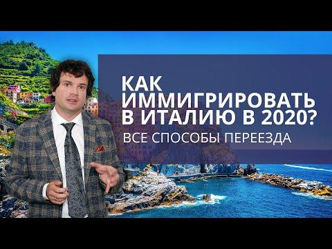 Иммиграция в Италию в 2020 как иммигрировать и переехать на ПМЖ