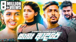 Saba Adare ( සැබෑ ආදරේ ) Samith Sirimanna | Music Video / 2018