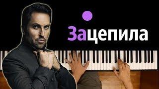 Артур Пирожков Зацепила ● караоке   PIANO_KARAOKE ● ᴴᴰ + НОТЫ & MIDI