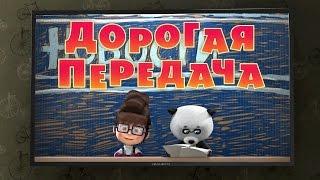 Маша и Медведь: Дорогая передача (49 серия)