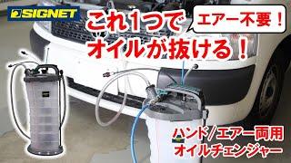 SIGNET 46958 オイルチェンジャー(ハンド/エア)