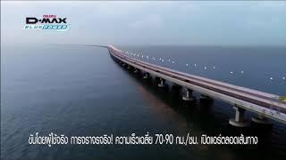 อีซูซุรุ่นใหม่ ประหยัดน้ำมันสูงสุด 25.04 กิโลเมตร/ลิตร