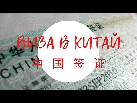 Как получить китайскую визу в Монголии? Мой неудачный опыт в Улан-Баторе.