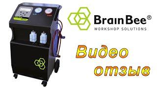 Видеоотзыв об установке для заправки и обслуживания автокондиционеров BrainBee Clima 6000 Plus