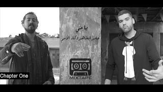 تحميل اغاني Amer AlTaher & Kazz AlOmam - Ya Khai - Chapter 1 - Mixtape Movie MP3