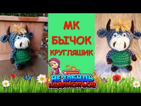 Бычок Кругляшик крючком/Символ 2021//Crocheting a bull / symbol of 2021