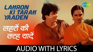 Lahron Ki Tarah Yaaden with lyrics | लहरों की तरह