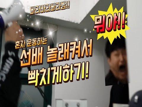 [영훈TV] 밤늦게 혼자 열심히 운동하면 이렇게 됩니다...