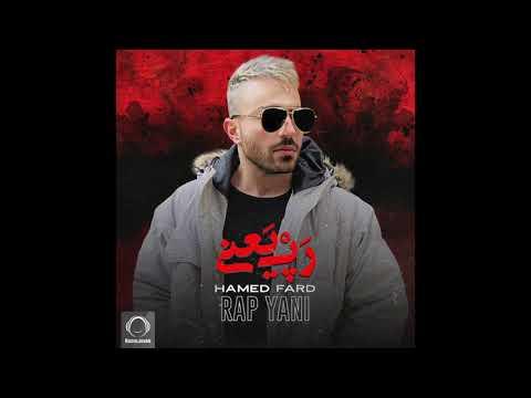 Hamed Fard - Rap Yani (Клипхои Эрони 2020)