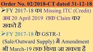 Dates Extended For Claiming Missing ITC For FY 2017-18 And Amendment In GSTR-1 For FY 2017-18
